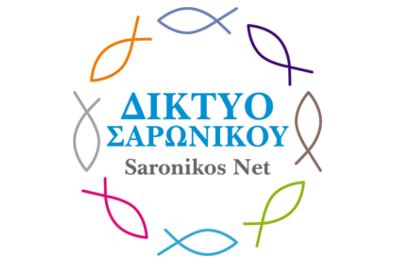 Δίκτυο Σαρωνικου